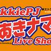 3月4日(月)生放送♬ あきナマ AkkiePJ Live ShoW