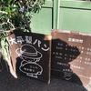 こじんまりしたかわいいコッペパン屋さん/千駄木 大平製パン