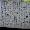 「安政5年と推定される龍馬直筆の手紙浦臼町に寄贈」のニュース@龍馬をゆく2013