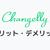 仮想通貨を手軽に交換できるサイトChangellyのメリット・デメリット