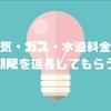 【新型コロナウイルス】電気・ガス・水道の支払期限を延長して貰う方法