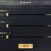 <大三国志攻略> 太守砲