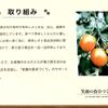 出店者情報 F-farm那須(三桝屋)(大田原市 弁当、惣菜)