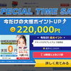Get Money  「マネックスFXプレミアム」口座開設 220000ポイント SPECIAL TIME SALE