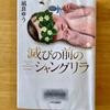 【本屋大賞ノミネート作品】凪良ゆう著「滅びの前のシャングリラ」読了