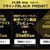 【JAL】フライングBLACK FRIDAY! 初日の出初富士フライト、東京ディズニーランド新オープン施設プレビュー、JALPAKで行くシェラトン・ワイキキ ハワイ6日間の旅が当たる!!