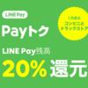 LINE PAYのPAYトク20%バックキャンペーン再び!1月はコンビニとドラッグストア