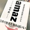 amazonの本を読み始めました!なお話です