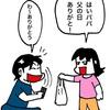No.1057 今年の父の日は軽〜いノリのお手紙