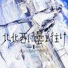 【感想】『北北西に曇と往け 1巻』 入江 亜季 (著) ここから始まる。それはきっと人を知り、世界を知る物語。【マンガ感想・レビュー】