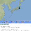 【地震情報】17日04時34分頃に茨城県沖でM4.8の地震が発生!茨城県北部・茨城県南部では震度4を観測!茨城県沖・相模トラフ・南海トラフなど海溝型地震は30年以内に70%程度と軒並み高い確率!!