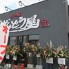 ラー麺ずんどう屋 福山駅家店