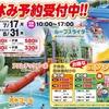 夏休みに行きたい!福岡県のレジャープール付きのホテル くつろぎの森グリーンピア八女