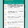 はてブリーダーアプリの話_20161005