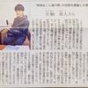 【2018年2月3日掲載】北海道新聞「ひと2018」でブログ著者が紹介されました!