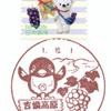 【風景印】賀陽郵便局(2019.10.1押印、図案変更後・初日印)