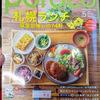 札幌旅行でグルメも外さず満喫したい!まずはコンビニで地元民が愛読しているporocoを買うべし!