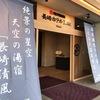 大江戸温泉物語 長崎ホテル清風 長崎らしい料理の数々