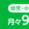 がんばる舎のすてっぷ/エース、初回(9月号)がいまなら無料で試せます!