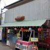 つるやパン (サラダパン) 〜琵琶湖一周サイクリング(ビワイチ)初日-3〜