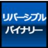 バイナリーオプション教材『リバーシブルバイナリー』レビューサイト