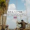 【悪夢再び】ふじぼおいまたも事故る【DAY8】