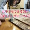 【女子でも簡単DIY】アンティーク風のダイニングテーブルを作ってみた