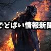 Dead by Daylight アップデート 2.5.0情報