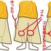 ガウチョパンツ、ワイドパンツの時のトイレ対策
