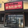 「まるたかや」富山県の方のソウルフード?大人気のお店です