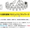 「テレワーク・デイズ」は日本の通勤地獄を変えるか