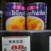 【業務スーパー】黄桃缶詰(税込95円)