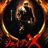【一部ネタバレ】映画『ジェイソンX』感想。宇宙で大暴れするジェイソンが可愛い。