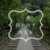 【おそとのええとこ】一歩踏み出す勇気を(4)【奈良-十津川村/吊り橋】