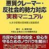 【書庫】悪質クレーマー・反社会的勢力対応実務マニュアル(民事法研究会)