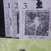 目貼剥ぐ/今日の俳句 ≪第2436号≫