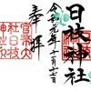 赤坂日枝神社(東京・港区)の御朱印、復刻御朱印
