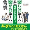 【読書】「残業しないチーム」と「残業だらけチーム」の習慣 石川 和男