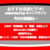 第277回【おすすめ音楽ビデオ!】物事にはなんでも「始め」があって…MVの世界にもその「始め」がある…日本の「音楽映像」の「始め」を語るときに忘れちゃならないひと、第二弾。その名は、坂西伊作氏(故人ですので敬称ありで)…な、毎日22:30更新のブログです。