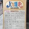 8月6日(日)バカ爆走夜-SPECIAL DAY@新宿Fu-