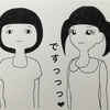 「イケてる女子グループ」が妬ましかった話【小学生編】