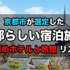 京都市選定!京都らしい宿泊施設全リストとユーザー評価が高いお薦め宿トップ10