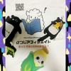 ブロガー・アフィリエイター・フリーランス集合、ジャックナイト 2nd!