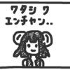 【4コマ】エンチャンと #01
