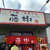 藤椒(東広島市西条町)激辛麻婆豆腐定食