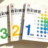 【活かす】色彩検定講座