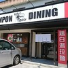 【ラーメン】CHANPON DINING