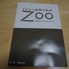 ゆるかわイラストなのに謎は硬派『どうぶつ謎解き絵本 Zoo』が面白かった