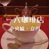 【立川ランチ】レストランのような喫茶店「一六珈琲店」デート利用にもオススメ