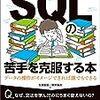 「SQLの苦手を克服する本」を読んだ